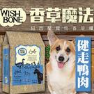【 培菓平價寵物網 】 紐西蘭WISH BONE》香草魔法無穀狗香草糧健走鴨肉-24磅10.9kg/包