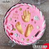 寶寶留念手足印泥手腳印手模腳模紀念品兒童嬰兒生日滿月百天禮物 NMS名購購居家