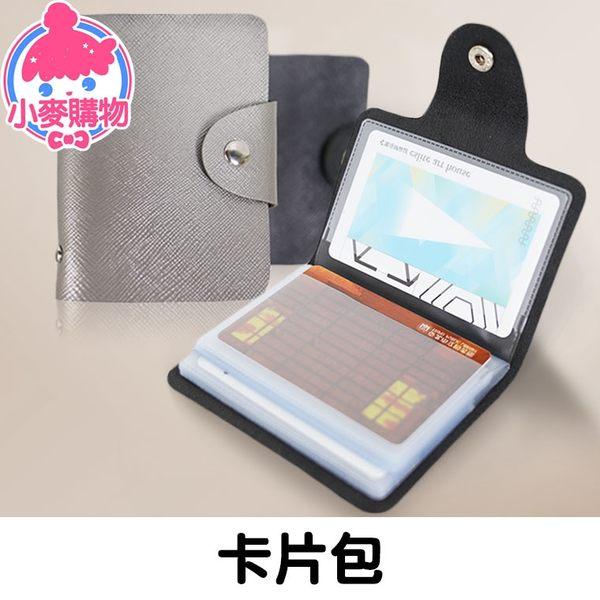 ✿現貨 快速出貨✿【小麥購物】卡片包 名片夾 【Y566】