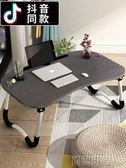 筆記本桌 筆記本電腦桌床上用可折疊懶人學生宿舍學習書桌小桌子做桌寢室用 創想數位DF
