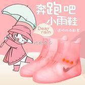 雨靴 兒童戶外雨鞋鞋套下雨天加厚防滑耐磨韓國男童防水鞋套女童雨靴 珍妮寶貝