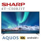 【天天限時 含基本安裝+舊機回收】SHARP 夏普 50型 4K Android TV 顯示器 4T-C50BJ1T