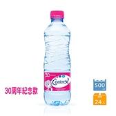 法國Contrex 礦翠天然礦泉水(500mlx24/箱)