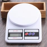 3 公斤按鍵電子秤平台式廚房家用食品烘焙藥材實驗精度磅秤【Y043 1 】米菈 館