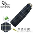 雨傘 萊登傘 超撥水 格紋布 三折傘 便攜 不夾手 Leotern (黑黃格紋)