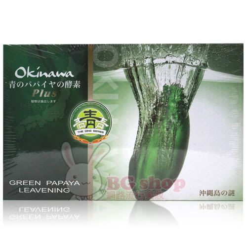Okinawa 恆安 沖繩青木瓜酵素 3gx30包【BG Shop】
