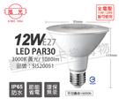 旭光 LED 12W 3000K 黃光 ...
