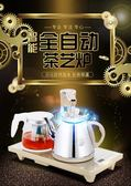 煮茶爐普洱透明煲湯茶台加水上水壺全自動燒水壺電熱耐熱神器宿舍 igo摩可美家