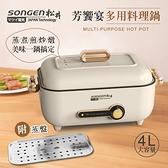 SONGEN松井芳饗宴多功能蒸煮料理鍋/電火鍋/電蒸鍋/電炒鍋/電燉鍋(SG-175HSW)