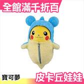 【小福部屋】日本 正版 拉普拉斯 乘龍 banpresto 皮卡丘娃娃 睡袋系列  寶可夢 神奇寶貝