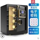 保險箱 指紋密碼保險柜家用報警辦公入墻隱形保險箱小型防盜保管箱 晶彩 99免運