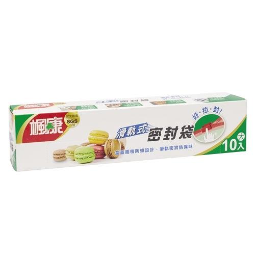 楓康 滑軌式夾鏈密封袋(大)【愛買】