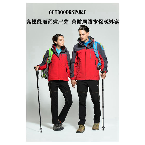 【JAR嚴選】OUTDOOORSPORT 高機能兩件式三穿 真防風防水保暖外套