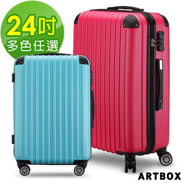【ARTBOX】凝光仙境 24吋鑽石紋防刮行李箱(多色任選)