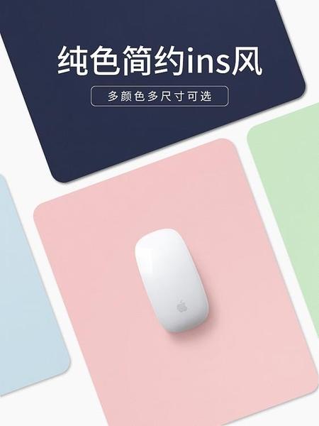滑鼠墊 滑鼠墊純色簡約小號ins風筆記本電腦墊超大滑鼠鍵盤墊 歐歐