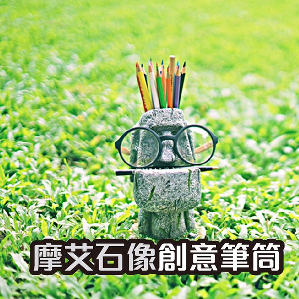 摩艾石像 3D立體 創意筆筒|復活節島 復古moai 工藝品擺飾 筆托 筆筒 置物 擺飾