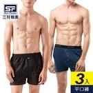 【南紡購物中心】【Sun Flower三花】三花平口褲/針織平口褲.四角褲.男內褲(3件組)