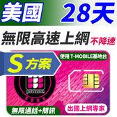 【TPHONE上網專家】美國S方案 28天無限4G高速上網+通話+簡訊 (贈送撥打台灣市話+手機)
