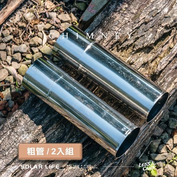 彈藥箱柴爐配件煙囪-彎管.90度排煙管 6cm強排管 煙囪加長管 不鏽鋼排煙管 適用彈藥箱柴爐