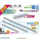 【LED層板燈】T5 20W 4呎 鋁材...