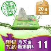 B261 純水 綠茶香 柔濕巾 20抽 (20入) 濕紙巾 紙巾 濕巾 無酒精 無螢光劑 擦拭 清潔 旅遊