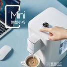 即熱式飲水機臺式小型家用速熱直飲迷你桌面...