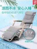 索樂折疊躺椅午休午睡床陽臺休閒靠背懶人沙發便攜椅子沙灘椅家用  曼莎時尚LX