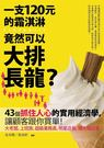 (二手書)一支120元的霜淇淋,竟然可以...