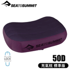 【Sea To Summit澳洲 50D充氣枕 標準版M《紫》】STSAPILPREM/吹氣枕/靠枕/午睡枕/露營枕