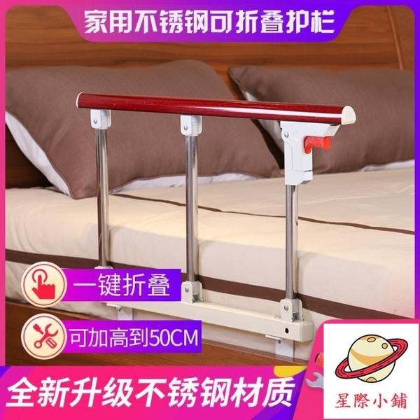 床邊扶手 老人起身器輔助器床邊扶手護欄助力扶手架起床助力架安全防摔家用 星際小鋪