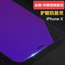 88柑仔店~iPhone XR紫光鋼化玻璃膜 蘋果XS Max抗藍光手機膜6.5保護膜