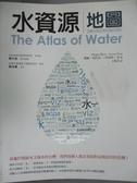 【書寶二手書T5/科學_YIB】水資源地圖_瑪姬‧布拉克,珍奈特‧金