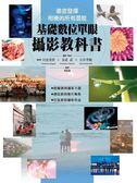 (二手書)基礎數位單眼攝影教科書