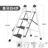 梯子家用折疊伸縮人字梯室內多功能爬梯加厚樓梯三四步小梯凳 港仔會社