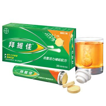 拜維佳 水溶性維他命發泡錠B群+C-柳橙口味(30錠/瓶)
