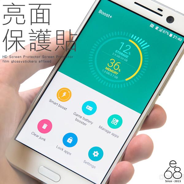 E68精品館 高清 螢幕保護貼 HTC 10 手機 螢幕 保護貼 亮面 貼膜 保貼 手機螢幕貼 軟膜
