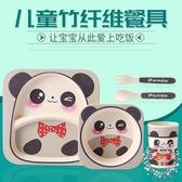 竹纖維防摔兒童餐具套裝吃飯輔食餐盤寶寶卡通分格飯碗勺子碗