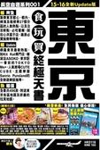 (二手書)東京食玩買終極天書15-16