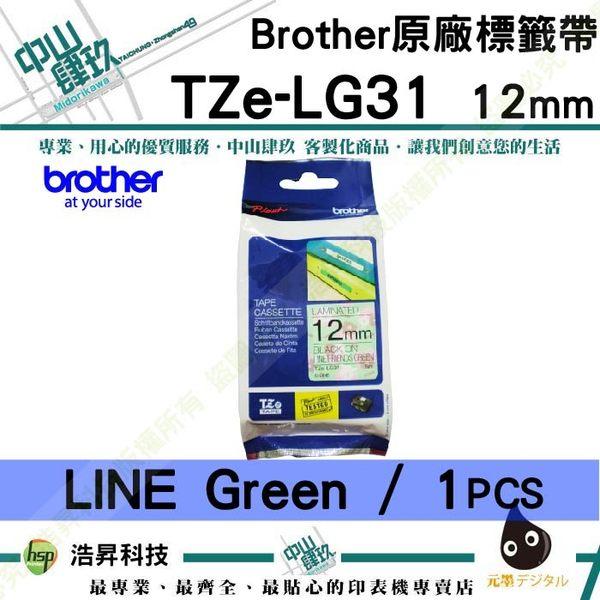 Brother TZe-LG31 LINE FRIENDS 護貝標籤帶 ( 12mm 綠底黑字 )