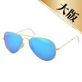 台灣原廠公司貨-【Ray-Ban 雷朋太陽眼鏡】RB3025-112/17經典款水銀鏡面太陽眼鏡(水銀藍-大版)