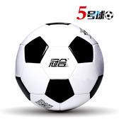 【雙11折300】學生足球兒童成學生訓練比賽軟皮PU