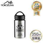 YOKOZUNA 頂級316不鏽鋼超越保冷/保溫杯350ml 兒童水壺 隨行杯 隨手杯