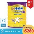[送補體素藜麥燕麥片x3+糖尿奶粉隨身包] 金補體素 鉻100 均衡營粉粉狀配方900g 【買6送1 七罐組】