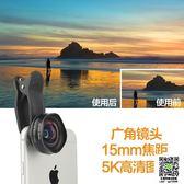 廣角鏡頭 蘋果oppo手機廣角微距鏡頭無畸變高清單反攝像頭華為抖音專業拍攝 igo薇薇