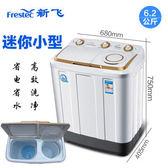 迷你洗衣機半自動洗衣機6.2/8.2/9kg家用雙桶缸大容量波輪小型迷你甩干igo 220V 曼莎時尚