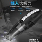 吸塵器 無線車載吸塵器手持式汽車輛內車用家用小型充電手提吸塵器 果果輕時尚NMS
