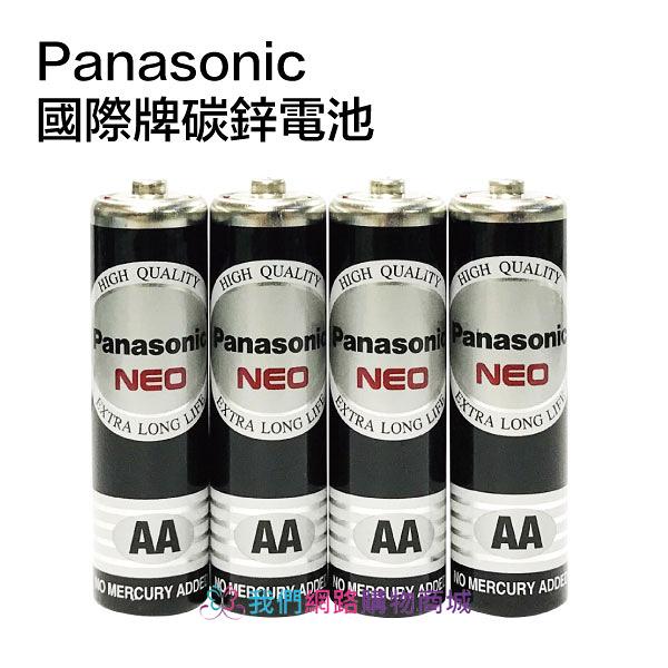 【我們網路購物商城】國際牌3號 4號電池 Panasonic 乾電池 碳鋅電池 電池 AA AAA