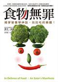 (二手書)食物無罪─揭穿營養學神話,找回吃的樂趣!