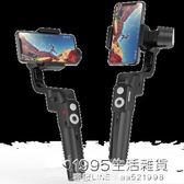 魔爪mini-s手機穩定器手持三軸云台拍攝防抖攝影VLOG攝像錄像平衡 1995生活雜貨