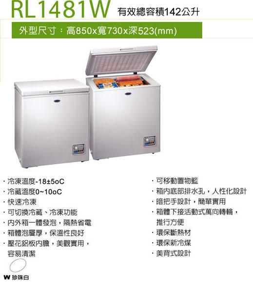 東元TECO   142公升單門冷凍櫃 RL1481W